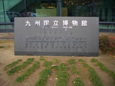 120104細川家秘宝展 004