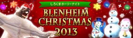 ブレンハイムクリスマス2013