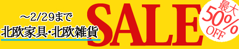 201202_scandinavian_sale.jpg