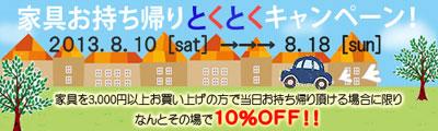2013-08お持ち帰りキャンペーン