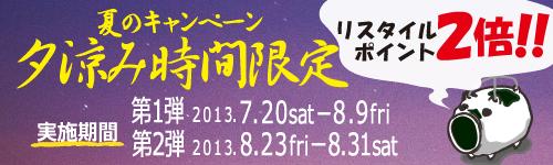 201307yusuzumi_20130704124333.jpg