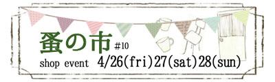 2013 蚤の市 Re-style 4/26~4/28