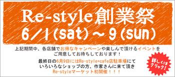 Re-style 創業祭 マーケット イベント