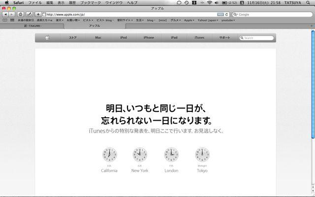 スクリーンショット(2010-11-16 21.58