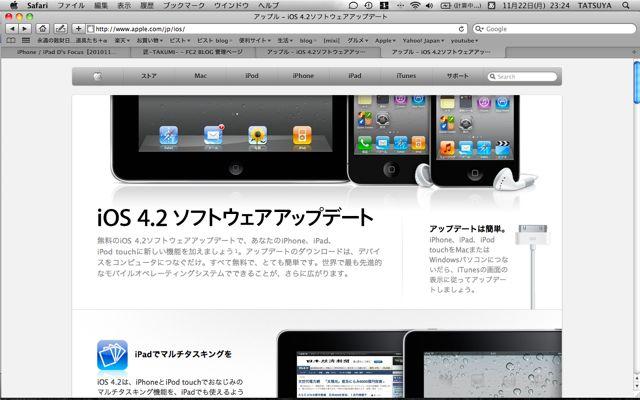 スクリーンショット(2010-11-22 23.24