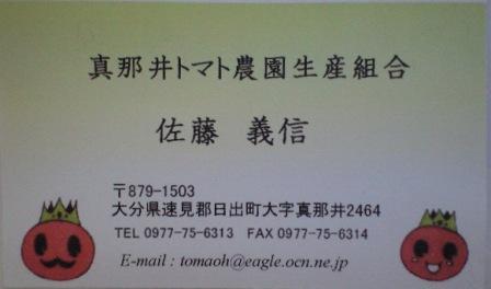 2010-05-06トマ王さん名刺