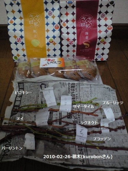 2010-02-26-贈り物(kurobonさん)