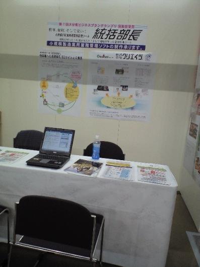 2010-02-19-ものづくり展2