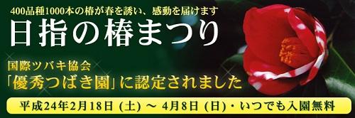 2012-2-18-大分農業文化公園