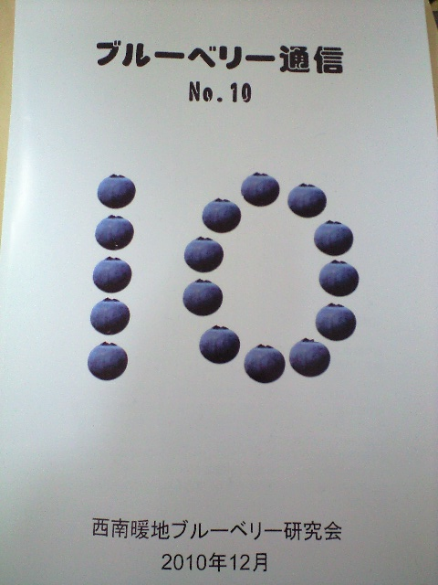 2011-2-4-西南暖地ブルーベリー研究会冊子