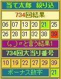 2013y02m11d_190737605.jpg