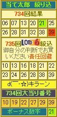 2013y02m12d_191557086.jpg