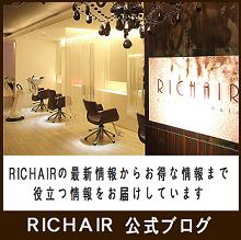 福岡・天神の美容室RICHAIR公式ブログ