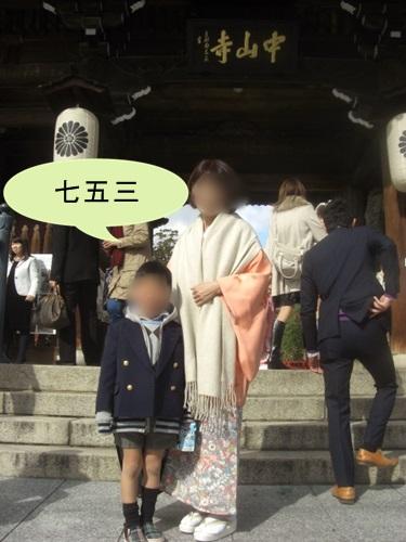shichigo5.jpg