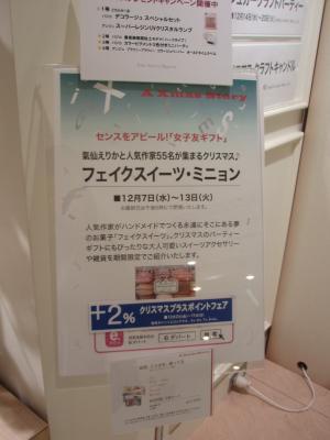 20111207ikebukuro01.jpg