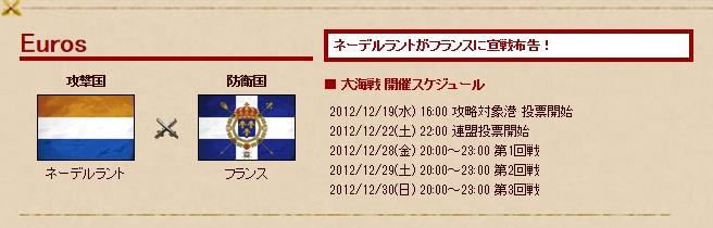 daikaisenn20121230.jpg