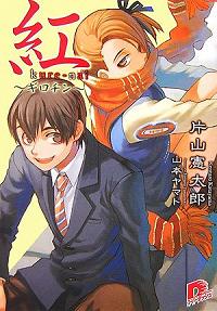 紅―ギロチン (集英社スーパーダッシュ文庫)