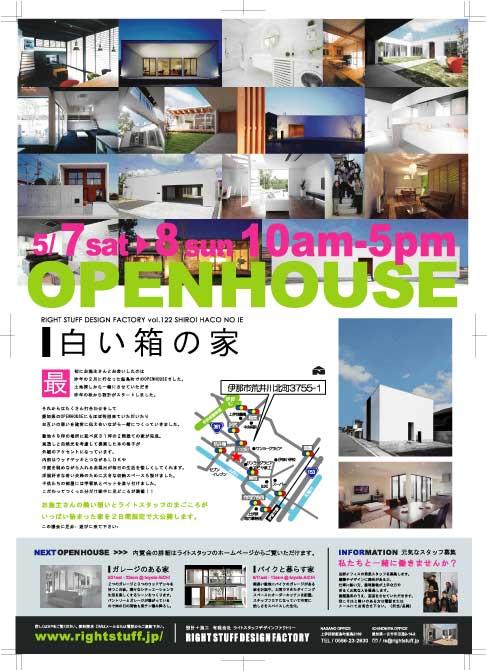 白い箱の家広告OL.jpg