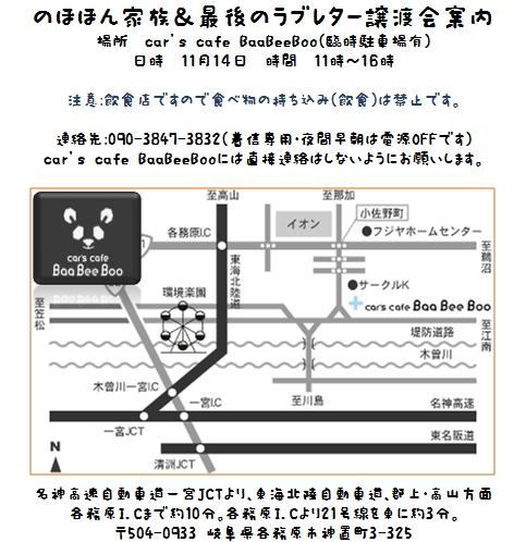 譲渡会2010.11.14