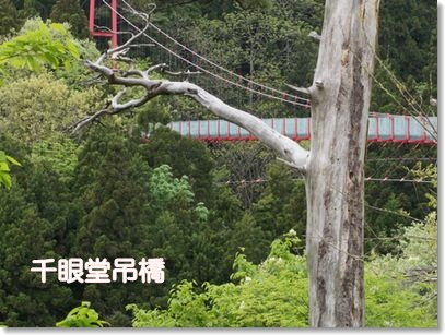千眼堂吊橋