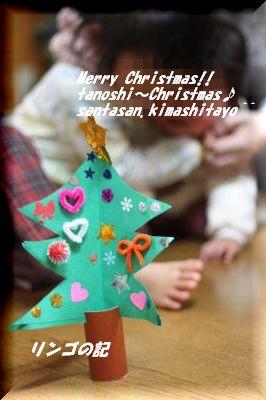 クリスマス2013①