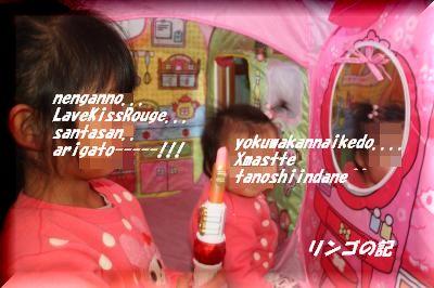クリスマス2013②