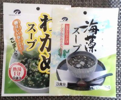 わかめスープと海藻スープ