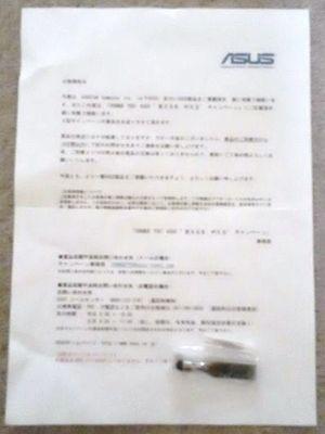 当選用紙&オリジナルスタイラスペン付USBメモリー