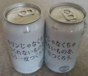 キリン澄みきり挑戦缶2缶
