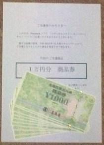 商品券1万円分