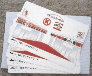 サークルKサンクス専用券2000円分