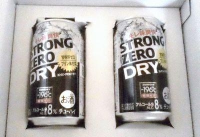 -196℃ストロングゼロ 〈DRY〉2本セット
