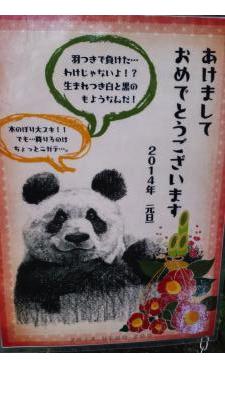 パンダからの年賀-1