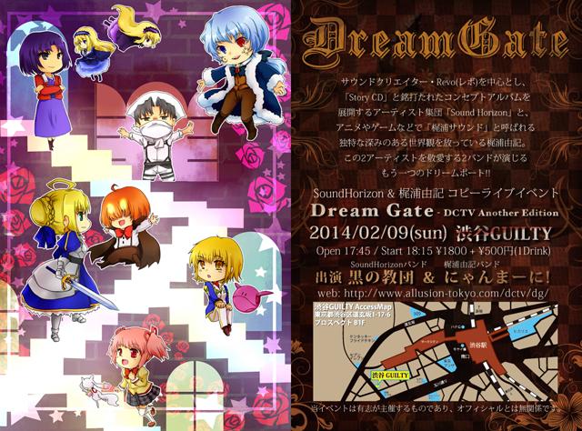 DreamGate_横幅640pix
