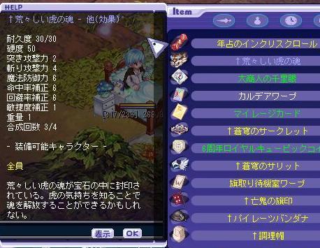 hiseki022.jpg