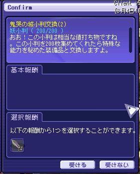 muramasa02.jpg