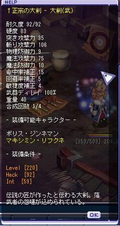 muramasa03.jpg