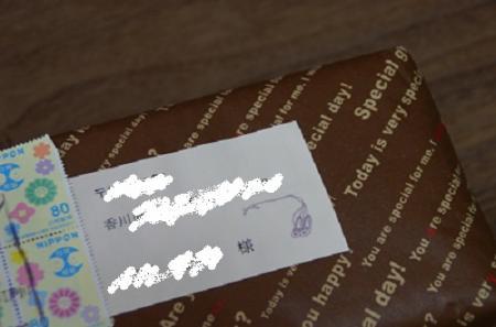20110621送り状