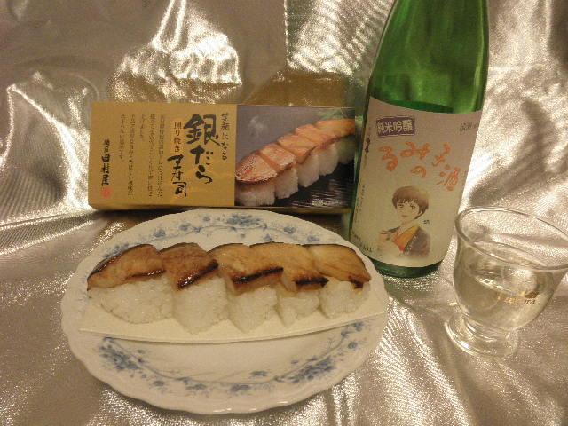 るみ子の酒純米吟醸&銀だら照り焼き寿司