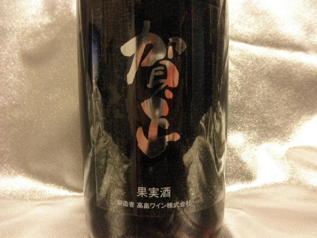 賀正ワイン 高畠ワイン マスカット・ベリーA2