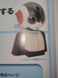週刊『ロビ』~Robi~3号組立編3