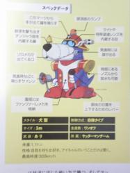 週刊『ロビ』~Robi~7号4
