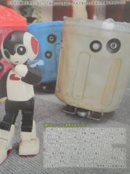 週刊『ロビ』~Robi~8号2