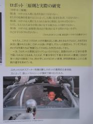 週刊『ロビ』~Robi~8号4