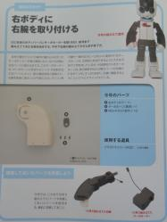 週刊『ロビ』~Robi~14号組立編1