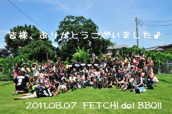 2011_08_07 FETCH!de!BBQ集合写真