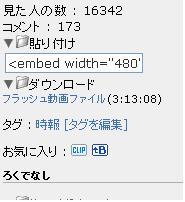 ブログ 1万6千