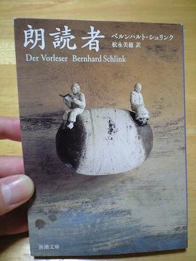 100926朗読者