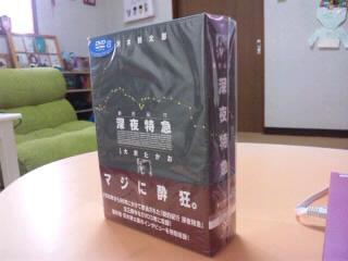 深夜特急DVD