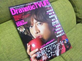 ドラマティックTV04